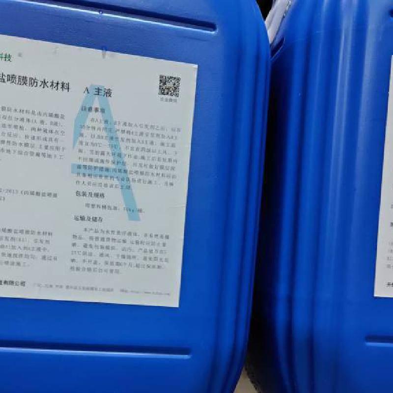 丙烯酸鹽噴膜防水材料HJ900廠家直銷