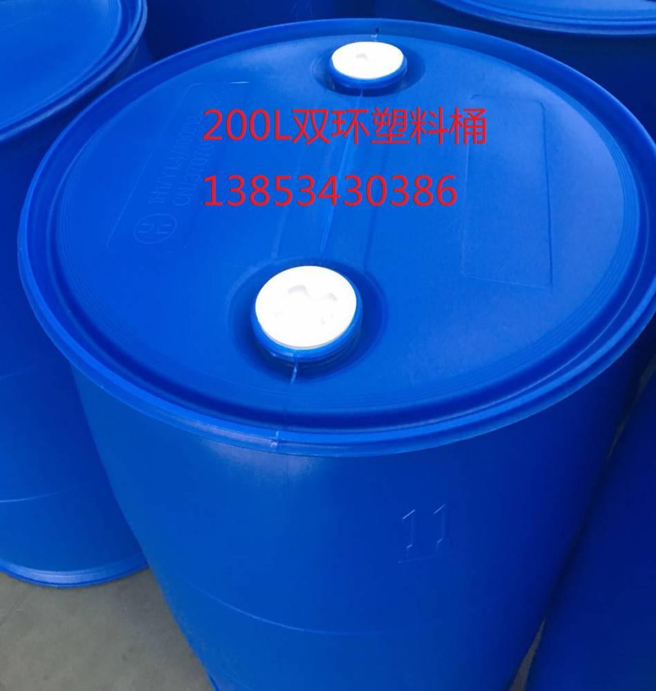 200公斤高密度聚乙烯塑料桶