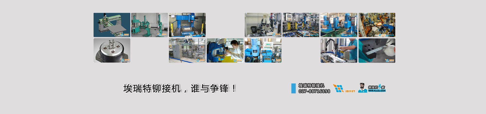武汉埃瑞特机械制造有限公司