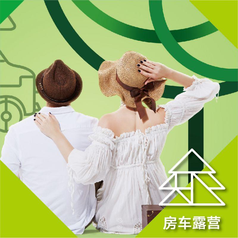 2019上海国际房车露营展