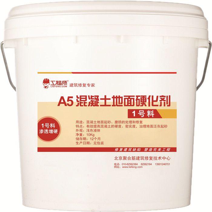A5混凝土地面硬化剂