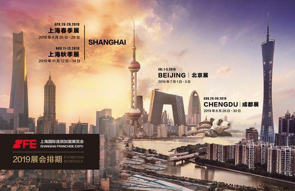 2019第30届SFE上海国际连锁加盟展览会
