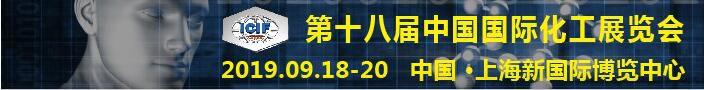 2019年第十八届中国国际化工展