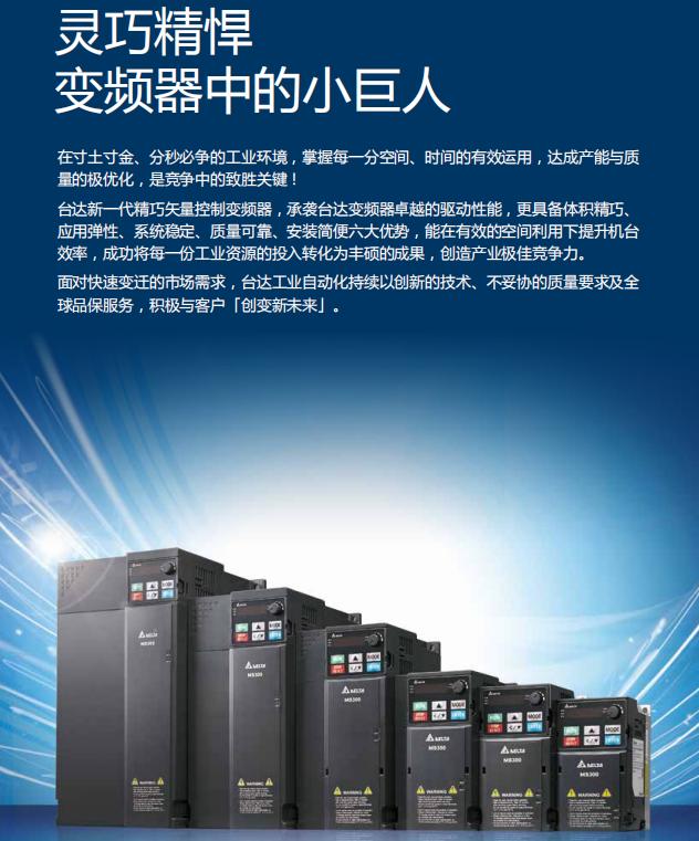 台达变频器MS300介绍
