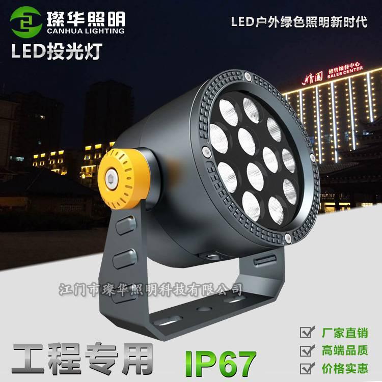 DMX512外控投光灯亮化效果