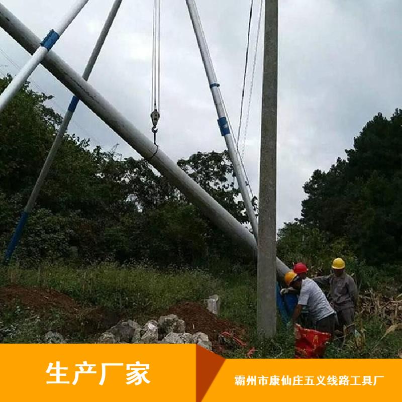 铝合金三角架立杆机 电力抱杆扒杆 手摇三脚架配件 立电杆8-