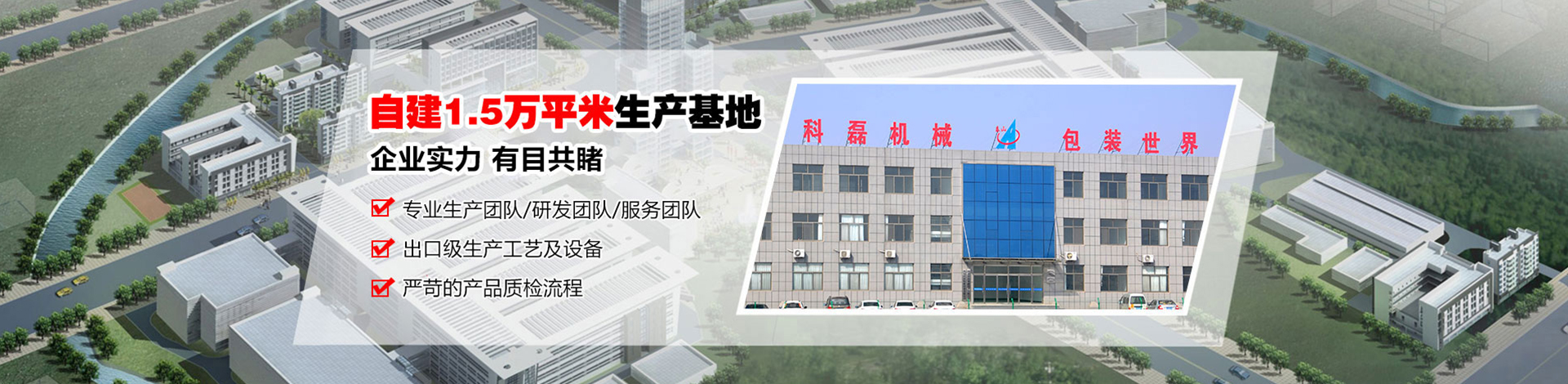 潍坊科磊机械设备有限公司