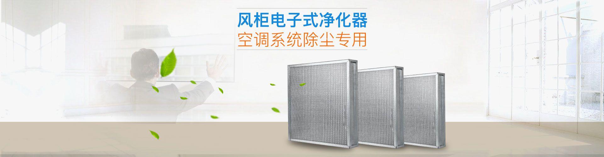 空調風柜空氣凈化模塊