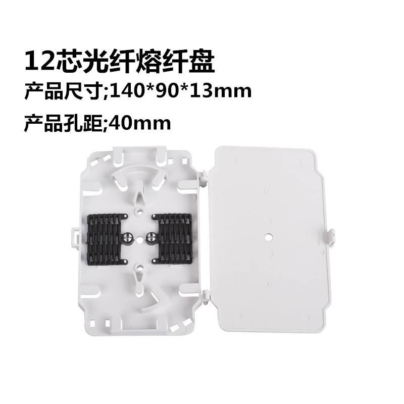 12芯光纤熔纤盘 接续盒熔接盘 终端盒接线盘