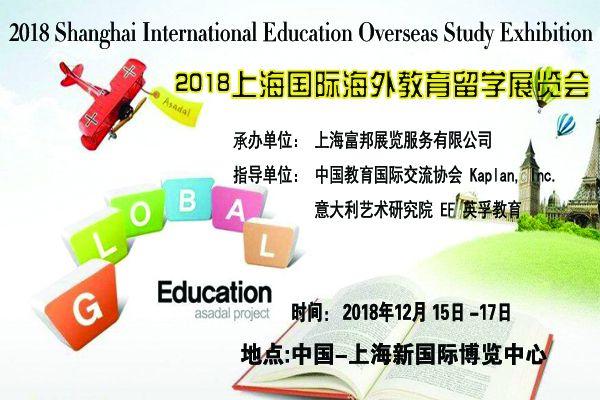 2018上海国际海外教育留学展览会