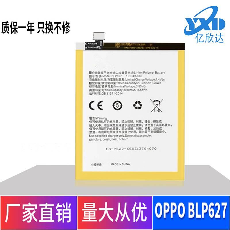 适用OPPOR9SK手机电池电板 BLP627手机内置电板 r9sk电池批发价