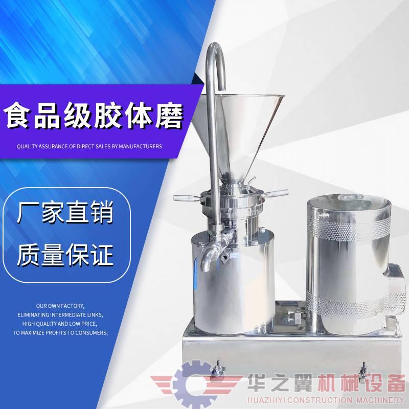 食品胶体磨  精工华之翼专业生产食品级胶体磨