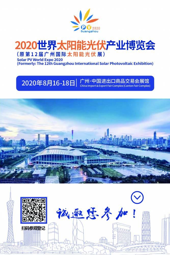 2020世界太阳能光伏产业博览会(原第12届广州国际光伏展)