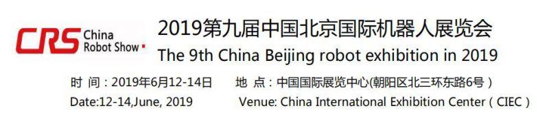 2019机器人展览会(北京)