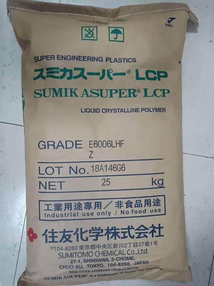 苏州汇达塑塑化进出口有限公司LCP 日本住友
