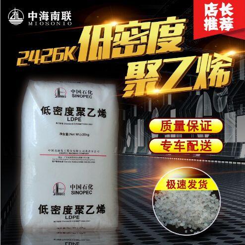 供应中石化塑料2426H聚乙烯