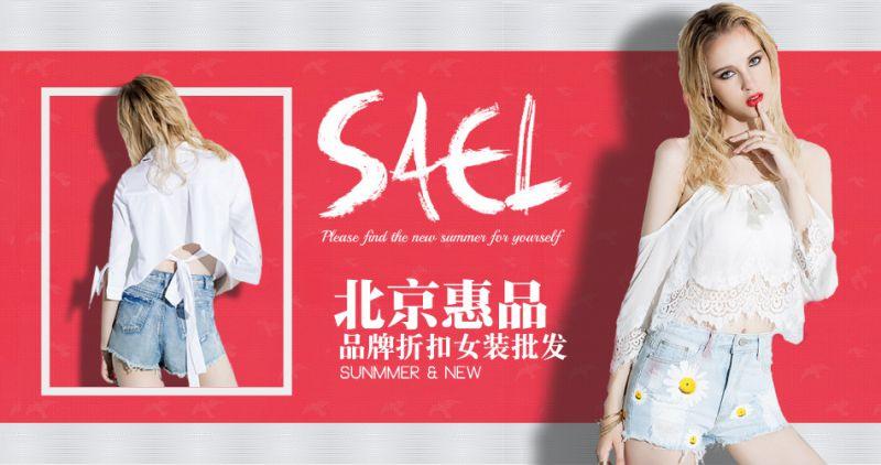 北京优特莱斯服饰有限公司品牌折扣女装批发一手货源