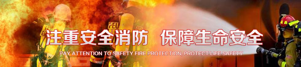 济宁隆泰消防设备有限公司
