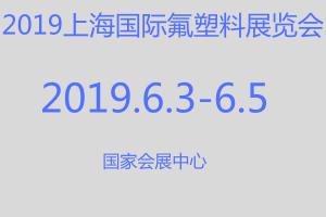2019上海国际氟塑料展览会