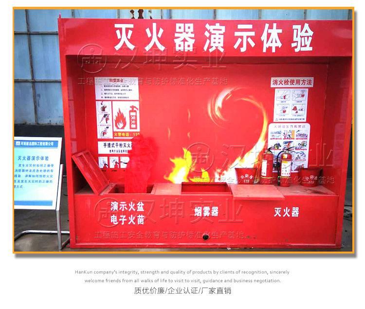 滅火器演示體驗 建筑施工安全體驗館項目