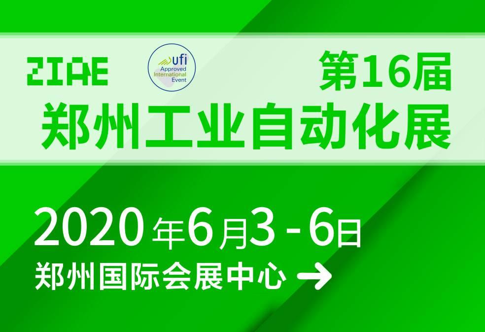 豫见智造:2020郑州工业自动化展***启动