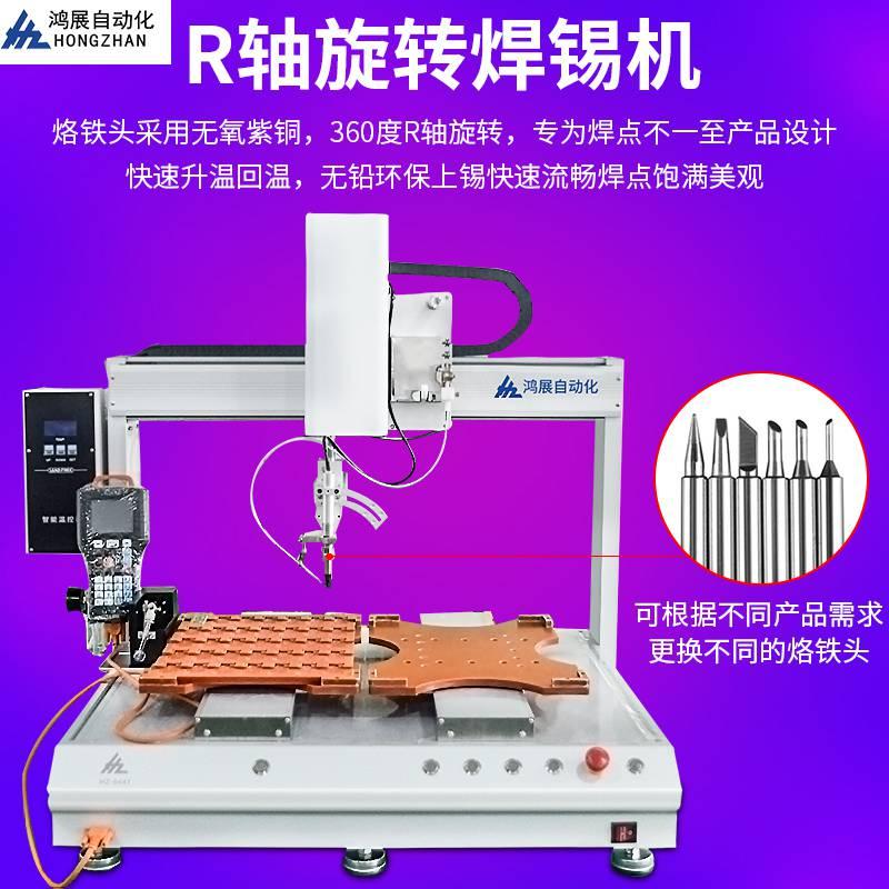 全自动焊锡机PCB电路板自动加锡设备厂家