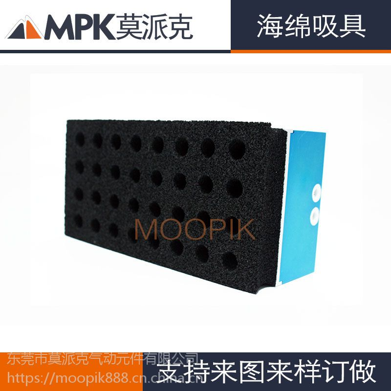 MPK莫派克真空海綿吸盤80X160 紙箱碼垛機器人專用吸盤 石材闆材鋼材搬運海綿吸盤 方形吸盤