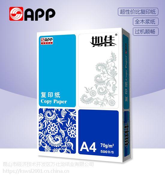 上海A4复印纸70克如佳办公用纸批发