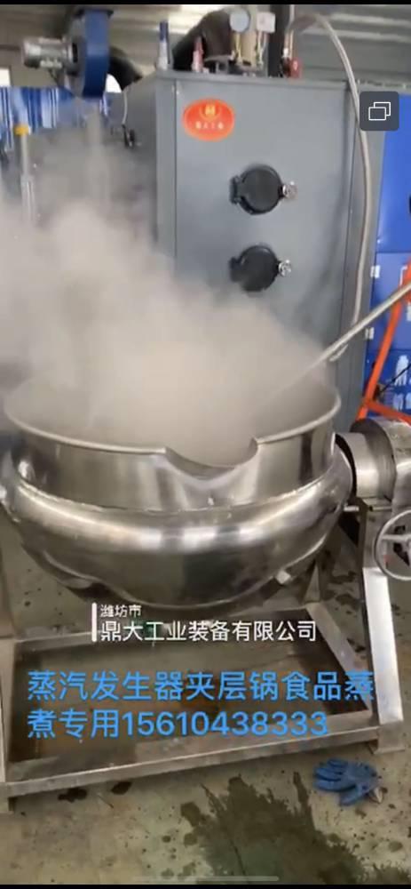 鼎大多臺生物質蒸汽發生器蒸汽鍋爐并聯使用
