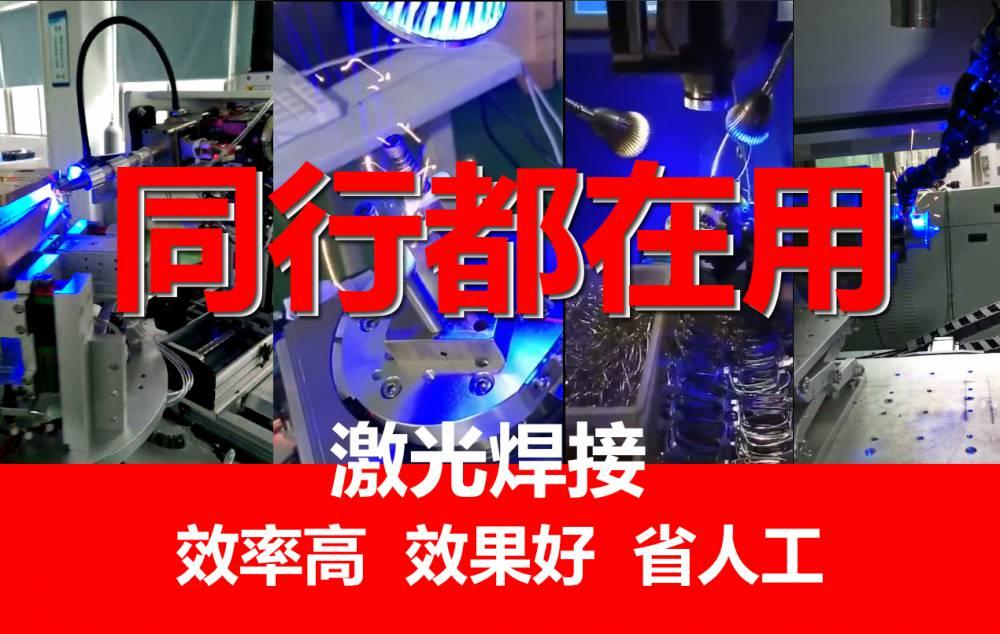 激光焊接——效率高、成本低、您的同行都在用!