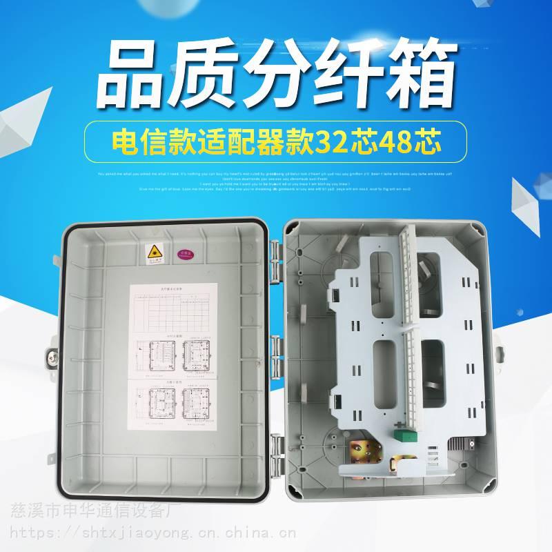 电信款32芯48芯适配器款分纤箱厂家直销