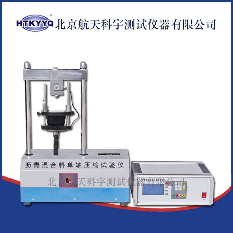 北京SYD-0713沥青混合料单轴压缩试验机