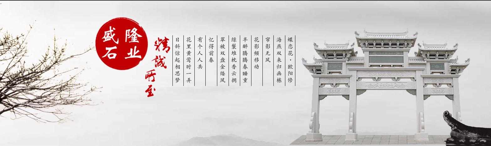 嘉祥县盛隆石业有限公司