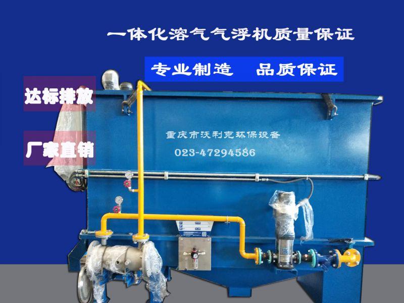 气浮机污水处理设备养殖屠宰食品一体化污水处理设备 溶气气浮机