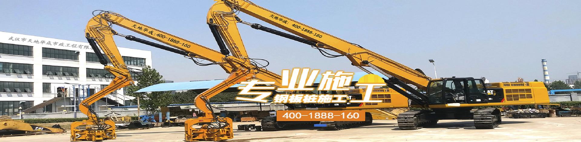 武汉市天地华成市政工程有限公司