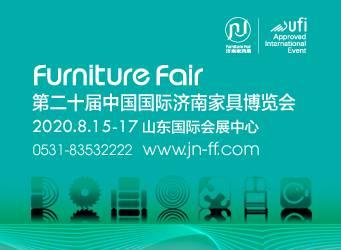 第20届中国国际济南家具博览会