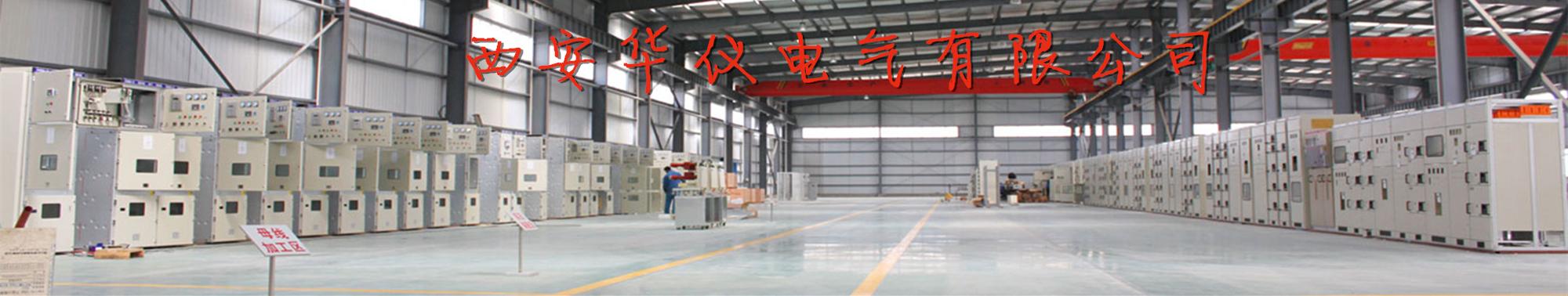 西安华仪电气有限公司