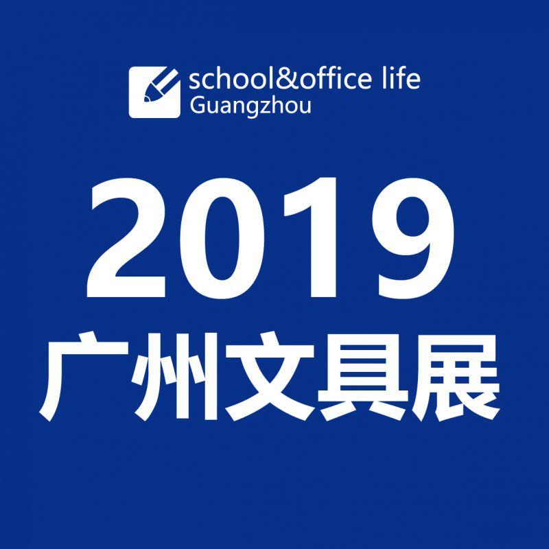 2019广州文具展暨第二届中国制笔工业展