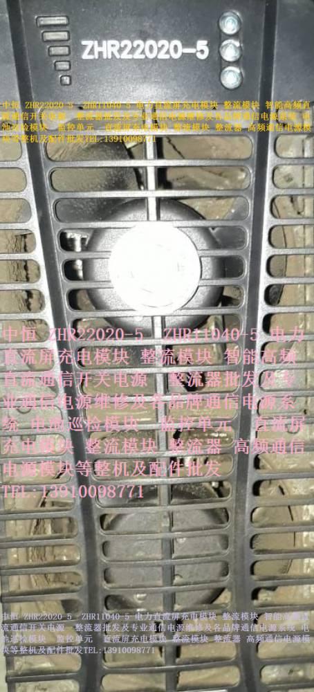 中恒 ZHR11040-5智能高频直流通信开关电源