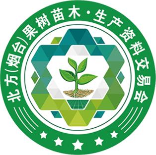 2019北方(烟台)果树苗木生产资料交易会