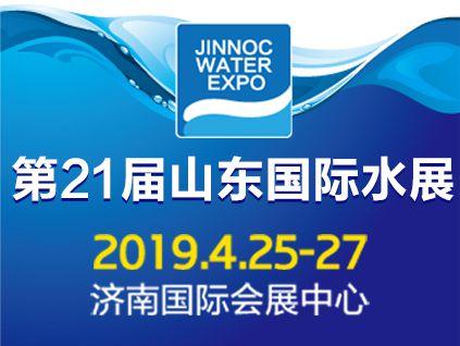 2019第21届山东国际水展