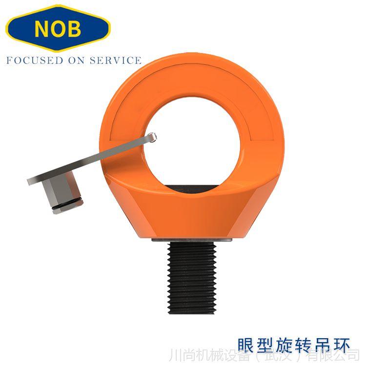 NOB眼型旋转吊环