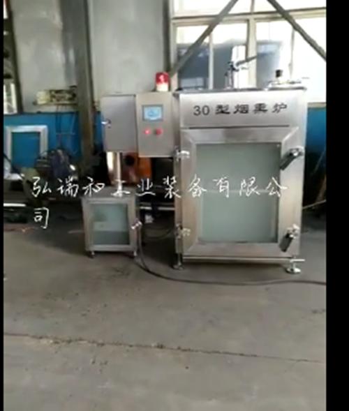 多功能烟熏炉集蒸煮、烘干、烟熏上色于一体