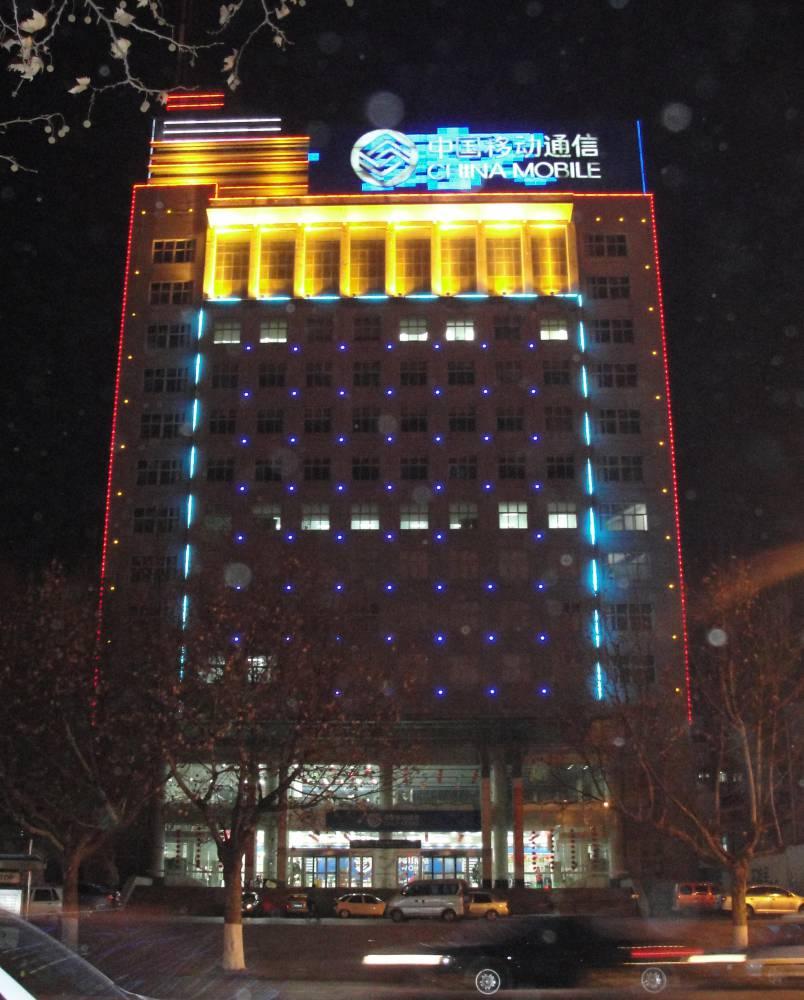 临沂聚亮光电-制作安装LED显示屏发光字楼顶大字工程亮化工程