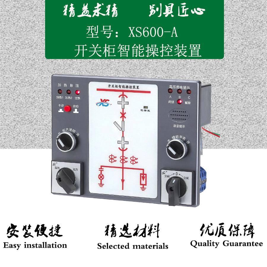 新疆定制智能操控装置/安科无线测温装置/二多智能操控/YTK9230