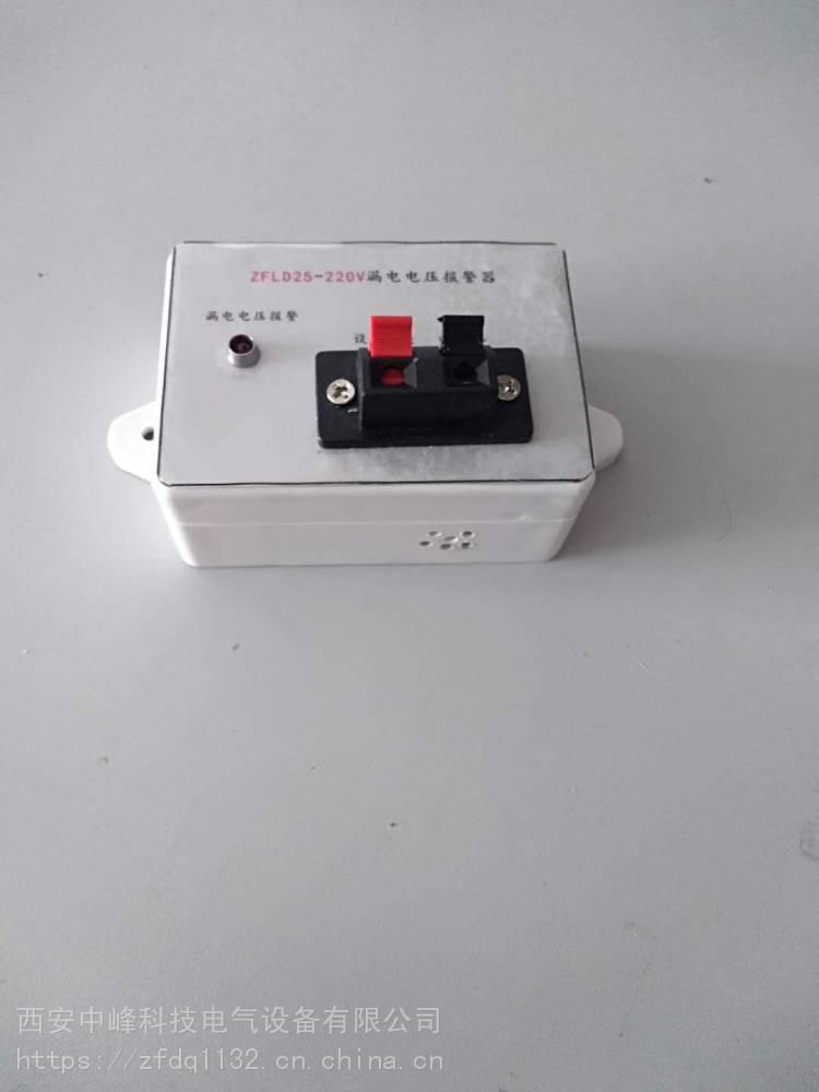 西安中峰ZFLD25-220V漏电电压报警器