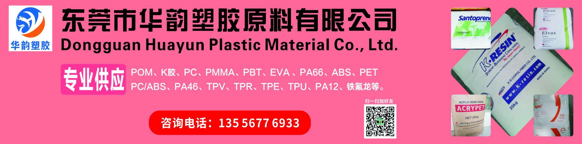 东莞市华韵塑胶原料有限公司