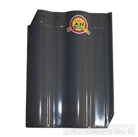 山东淄博陶瓷屋面瓦厂家供应:陶瓷瓦、屋面瓦、釉面瓦、釉瓦、烧制瓦,烧结瓦-全自动流水线,质量稳定