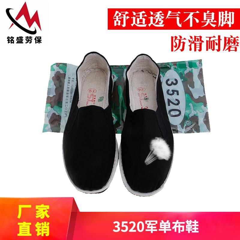 厂家生产3520军单布鞋