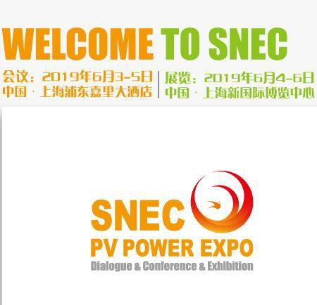 SNEC第十三届(2019)国际太阳能光伏与智慧能源(上海)大会暨展览会